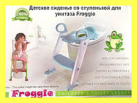 Детское сиденье со ступенькой для унитаза Froggie