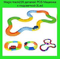 Magic track220 деталей PCS Машинка с подсветкой 3Led
