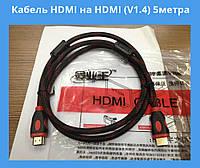Кабель HDMI на HDMI (V1.4) с фильтром в тканевой оболочке 5 метров!Опт