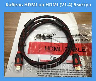 Кабель HDMI на HDMI (V1.4) с фильтром в тканевой оболочке 5 метров!Акция