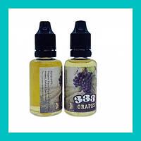 Жидкость для электронных сигарет Grapes 333!Опт