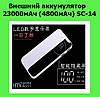 Внешний аккумулятор 23000мАч (4800мАч) SC-14