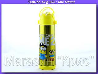 Термос zk g 603 \ 604 500ml,Термос 500ml,Детский термос,Термос миньон