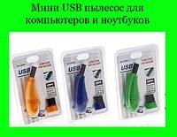 Мини USB пылесос для компьютеров и ноутбуков
