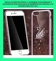 Чехол силикон.прозр. с лебедем в камушках с бампером под металл в камушках на iphone 6/6S в блистере COV-049