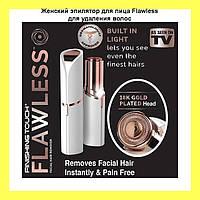 Женский эпилятор для лица Flawless для удаления волос!Опт