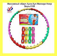 Массажный обруч Хула-Хуп Massage Hoop Boyu-1108!Акция