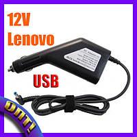 Зарядное устройство от прикуривателя 12V LENOVO USB!Опт