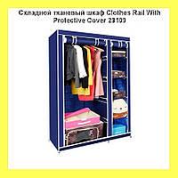 Складной тканевый шкаф clothes rail with protective cover 28109!Акция