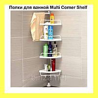 Полки для ванной Multi Corner Shelf