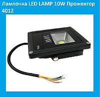 Лампочка LED LAMP 10W Прожектор 4012!Опт
