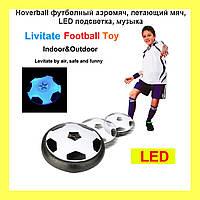 Hoverball футболный аэромяч, летающий мяч, LED подсветка, музыка!Акция
