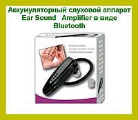 Аккумуляторный слуховой аппарат Ear Sound Amplifier в виде Bluetooth!Акция