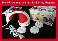 Массажер для тела с ИК прогревом Fat Burning Massager