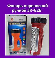 Фонарь переносной ручной JK-626!Акция