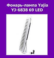 Фонарь-лампа Yajia YJ-6838 69 LED!Акция
