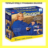 ТЕПЛЫЙ ПЛЕД С РУКАВАМИ SNUGGIE