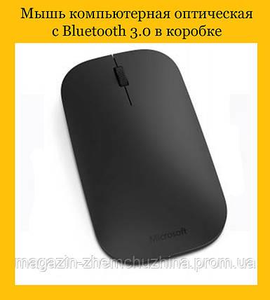 Мышь компьютерная оптическая с Bluetooth 3.0 в коробке, фото 2