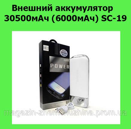 Внешний аккумулятор 30500мАч (6000мАч) SC-19, фото 2