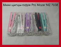 Мини щипцы-гофре Pro Mozer MZ 7038!Акция
