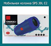 Мобильная колонка SPS JBL E2(0082)