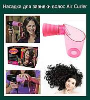Насадка для завивки волос Air Curler!Акция