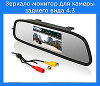 Зеркало монитор для камеры заднего вида 4.3
