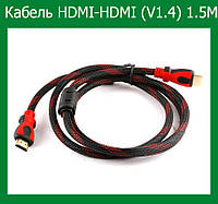 Кабель HDMI-HDMI (V1.4) 1.5M