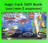 Magic track 360V Musik (мостики-2 машинки)