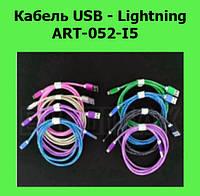 Кабель USB - Lightning ART-052-I5