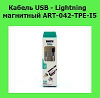 Кабель USB - Lightning магнитный ART-042-TPE-I5!Акция