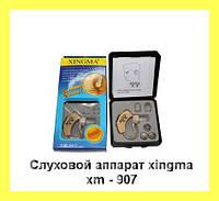 Слуховой аппарат xingma xm - 907!Акция