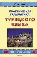 Практическая грамматика турецкого языка