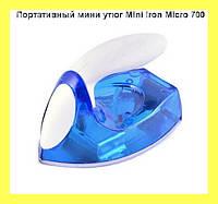 Портативный мини утюг Mini Iron Micro 700!Опт