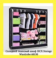 Складной тканевый шкаф HCX Storage Wardrobe 68130!Акция