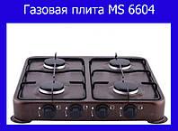 Газовая плита MS 6604 Продажа только ящиком!!!!Акция