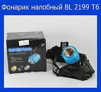 Фонарик налобный BL 2199 T6