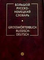 Лейн К., Лепинг Е. И., Лепинг А. А.  Большой русско-немецкий словарь