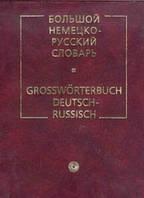 Большой немецко-русский словарь 95000 слов Лейн