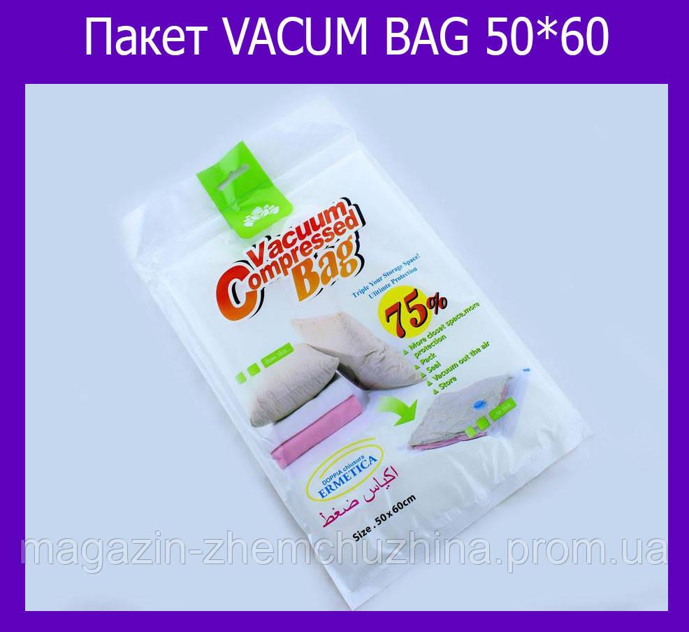 Пакет VACUM BAG 50*60