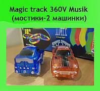 Magic track 360V Musik (мостики-2 машинки)!Акция