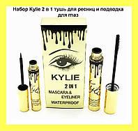 Набор Kylie 2 в 1 тушь для ресниц и подводка для глаз!Опт