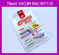 Пакет VACUM BAG 80*120