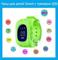 Часы для детей Smart с трекером Q50!Опт