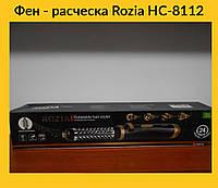 Фен - расческа Rozia HC-8112