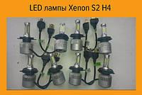LED лампы Xenon S2 H4 Ксенон!Опт