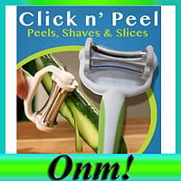 Овощечистка Click'n Peel 3 в 1!Опт