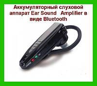 Аккумуляторный слуховой аппарат Ear Sound Amplifier в виде Bluetooth!Опт