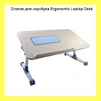 Столик для ноутбука Ergonomic Leptop Desk!Опт