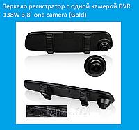 Зеркало регистратор с одной камерой DVR  138W 3,8` one camera (Gold)!Опт